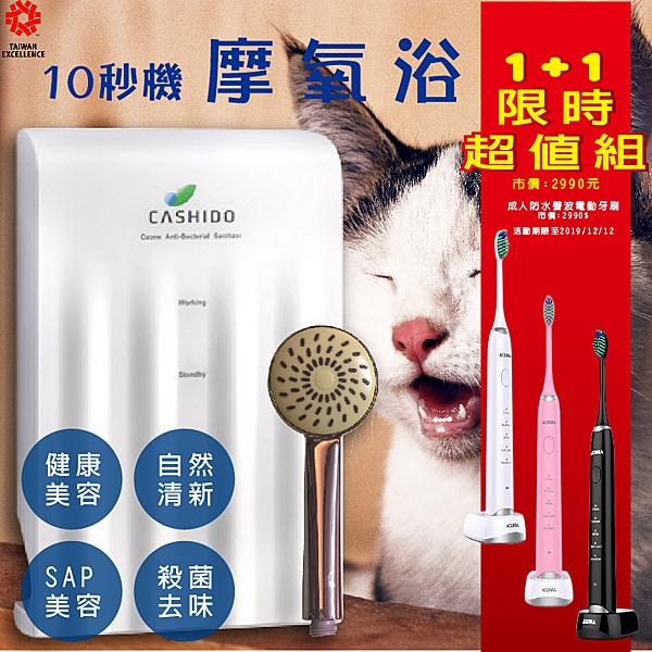 【送電動牙刷】CASHIDO 10秒機摩氧浴基本型 加贈成人防水聲波電動牙刷 寵物洗澡 殺菌去味 抑菌