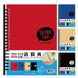 四季紙品  25K20孔EZ活頁夾(RB8933)