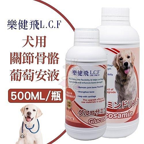 *KING WANG*樂健飛《寵物關節骨骼葡萄安液》500ml 犬適用