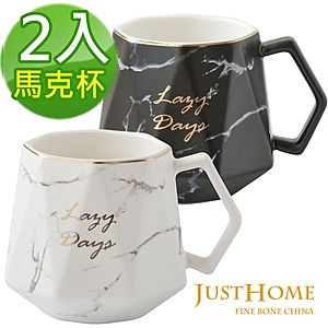 Just Home金邊大理石紋陶瓷馬克杯360ml(2入組)白色+黑色