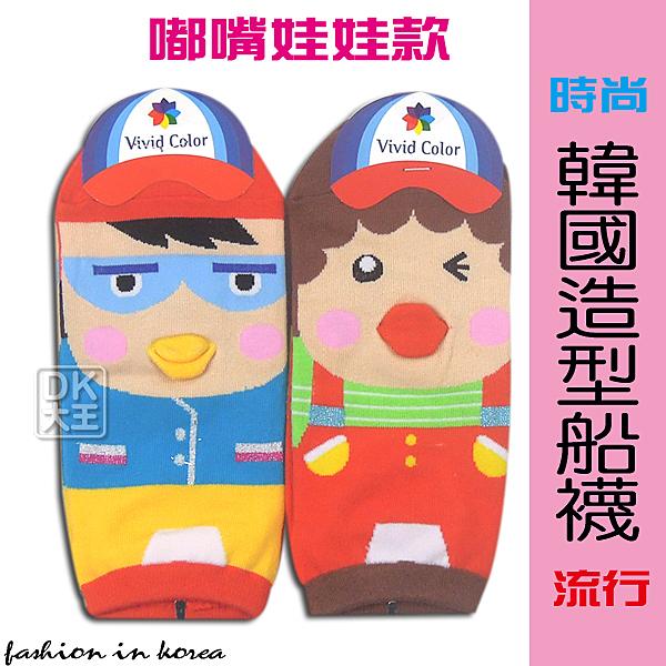 韓國 造型船襪 直板襪 嘟嘴娃娃款 ~DK襪子毛巾大王