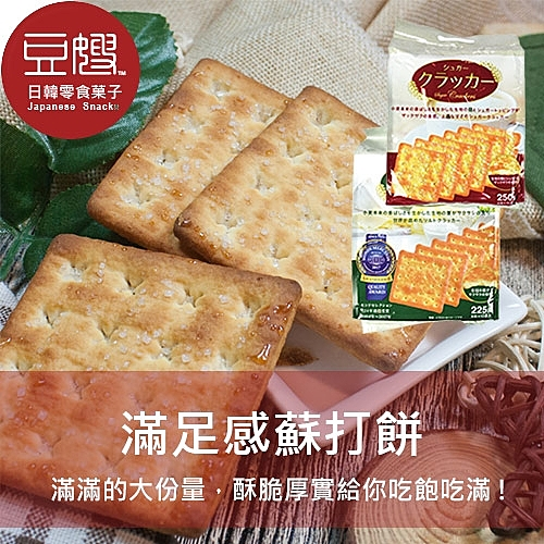 【豆嫂】馬來西亞零食 滿足感蘇打餅(原味/甜味)