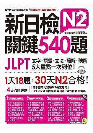 新日檢JLPT N2關鍵540題:文字、語彙、文法、讀解、聽解一次到位(5回全真