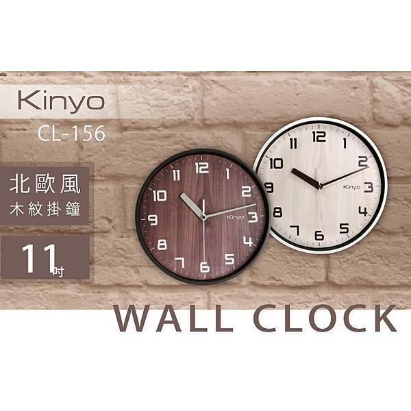 ◆KINYO 耐嘉 CL-156 北歐風木紋掛鐘 11吋 時鐘 靜音時鐘 壁掛鐘 壁鐘 吊鐘 圓形鐘 簡約 辦公室 客廳