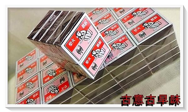 古意古早味 懷舊 古早味火柴盒 (100盒裝/每小盒5x3.5x1.5cm) 懷舊童玩 火柴 猴高鼎火柴 猴牌