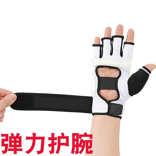 跆拳道手套散打手套拳擊手套成人