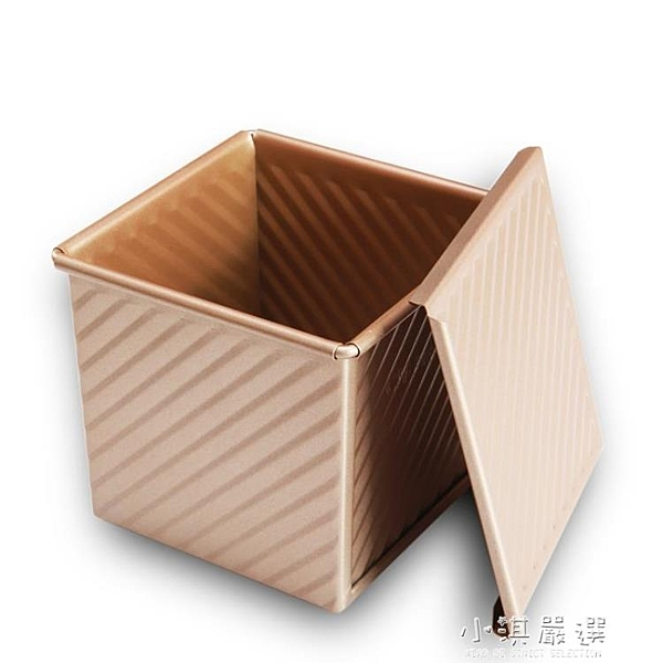 學廚水立方吐司盒帶蓋面包土司烘焙模具小號正方形家用不粘250G『小淇嚴選』