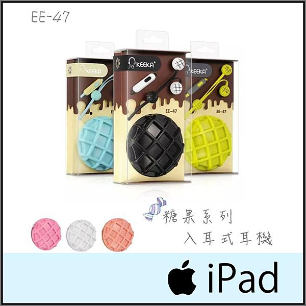 ☆糖果系列 EE-47 入耳式麥克風耳機/Apple IPAD2/3/4/5/New/IPAD AIR/Air 2/PRO/IPAD MINI2/3/4