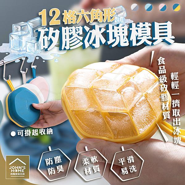 12格六角形矽膠冰塊模具 帶蓋帶提繩 矽膠冰格製冰盒冰塊儲存盒冰磚盒【AH0202】《約翰家庭百貨