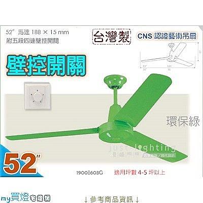 【藝術吊扇】52吋工業扇‧環保綠 附5段4速壁面控制開關 台灣製CNS認證 #603G