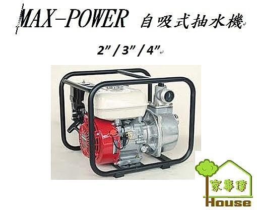 """[ 家事達 ] MAX-POWER - ZB100 自吸式抽水機4"""" 特價"""