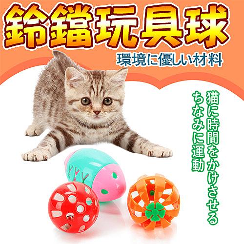 【培菓幸福寵物專營店】 dyy》貓玩具貓用帶玲南瓜玲噹響球4cm*1顆