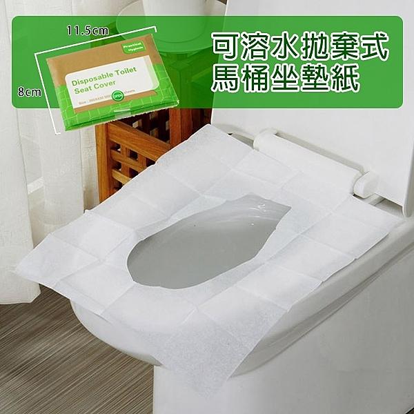 馬桶紙 可溶水拋棄式馬桶座墊紙 一包10入