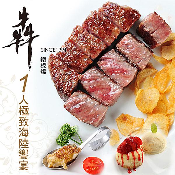 【台北】犇 鐵板燒 安和本館-單人極致海陸饗宴