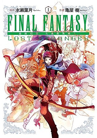 FINAL FANTASY LOST STRANGER 最終幻想 失落的異鄉人