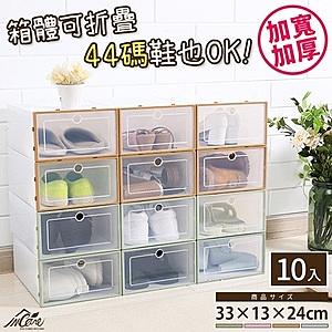 Incare日式掀蓋式加寬加厚透明收納鞋盒(10入組)粉