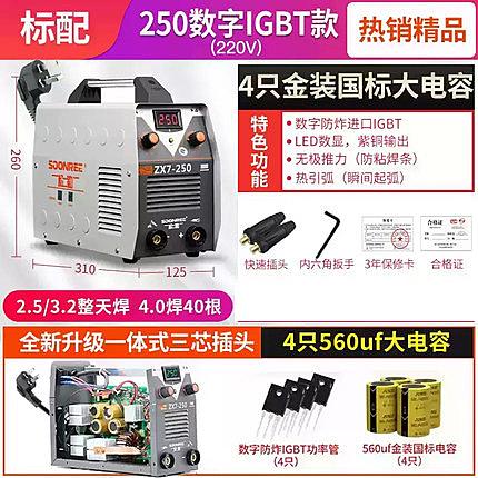 250 315家用小220v380v兩用全自動雙電壓小型全銅直流電焊機 亞斯藍