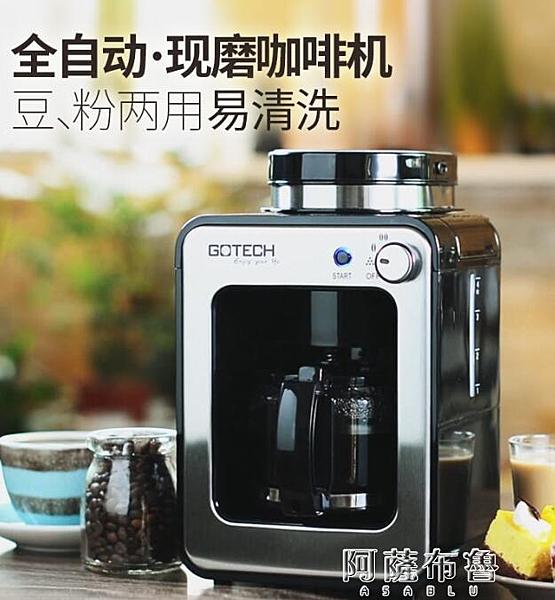 咖啡機 高泰現磨咖啡機家用全自動一體機美式煮咖啡機迷你小型電動研磨豆 MKS阿薩布魯