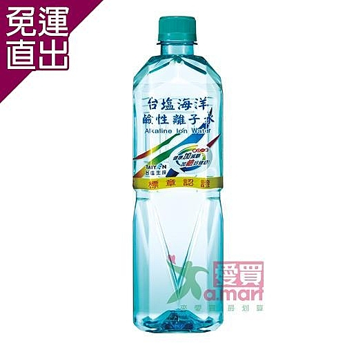 台鹽 海洋鹼性離子水(850ml/瓶;20瓶/箱)【免運直出】