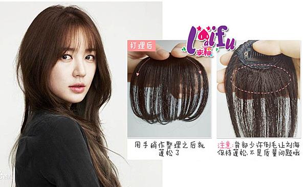 得來福,W11髮片經典版超薄空氣瀏海假髮片,售價128元