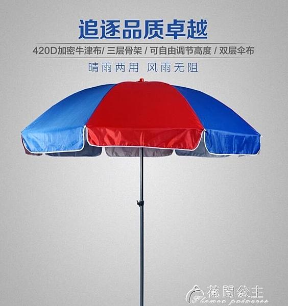 戶外遮陽傘-凱元戶外遮陽傘大號雨傘擺攤傘太陽傘廣告傘印刷訂製摺疊圓沙灘傘 YYS 花間公主
