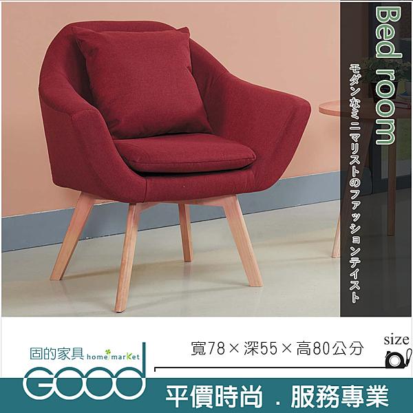 《固的家具GOOD》203-08-AA 艾薇拉造型單人椅【雙北市含搬運組裝】