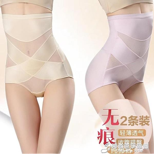 提臀褲 夏天高腰收腹神器翹臀內褲女提臀束腰小肚子蠻腰夏季塑形薄款