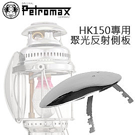 丹大戶外【Petromax】德國 HK150系列專用 聚光反射側板 銀/煤油汽化燈 para1c