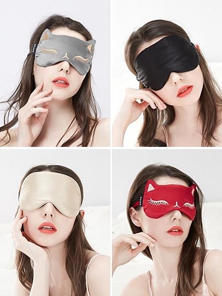 真絲眼罩睡眠遮光透氣女可愛