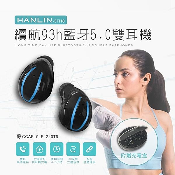 【晉吉國際】HANLIN-ETH8 續航93h藍牙5.0雙耳機 ~93小時續航 充電倉