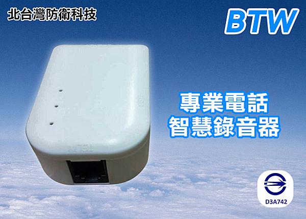 【北台灣防衛科技】*商檢:D3A742* BTW 家用電話專業智慧錄音盒 數位電話錄音盒 USB接口