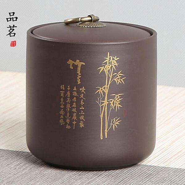 大號紫砂茶葉罐鎏金陶瓷普洱茶密封罐宜興紫泥茶具茶道配件 青木鋪子