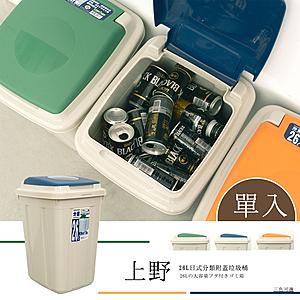 【dayneeds】上野 26L日式分類附蓋垃圾桶-單入三色可選寶藍