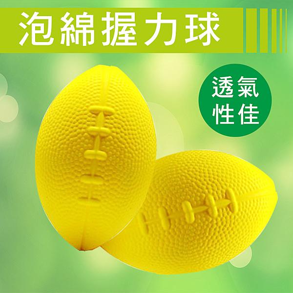 【醫康生活家】黃色握力球-橄欖型(PVC材質)