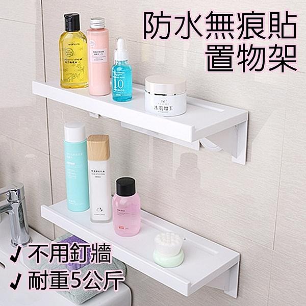 無痕貼置物架-免釘牆免黏貼萬用防水防潮強力無痕貼置物架 浴室廚房收納 手機平板架【AN SHOP】