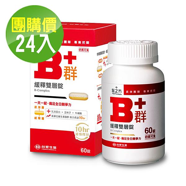 團購價《台塑生醫》緩釋B群雙層錠(60錠/瓶) 24瓶/組