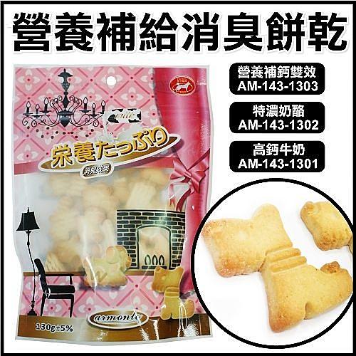 *KING WANG*阿曼特營養補鈣餅乾130g (三種口味可選)