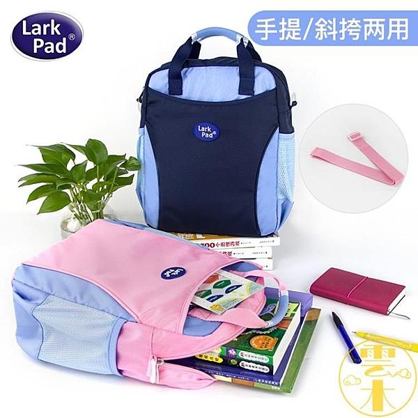 國小手提袋拎書袋 補課包a4書包拉鏈 大容量補習袋男女【雲木雜貨】
