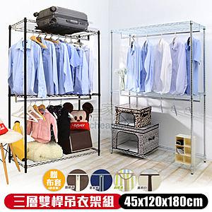 【居家cheaper】45X120X180CM三層雙吊衣架組(贈布套)電鍍銀 皇家藍布套