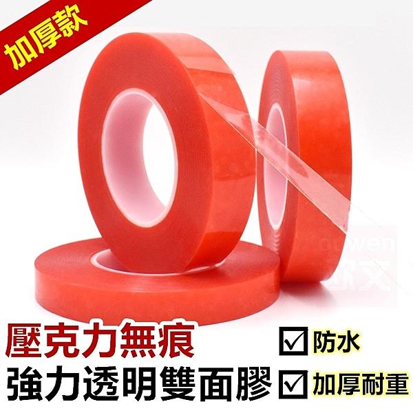 強力無痕雙面膠帶 萬能無痕貼 膠帶 雙面膠【RS931】