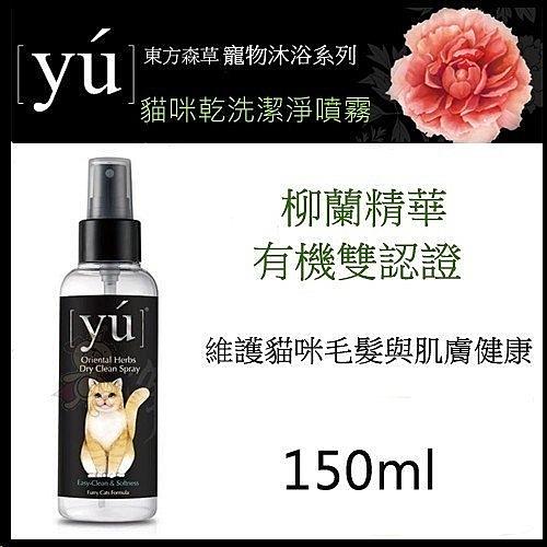 *KING WANG*YU 東方森草寵物沐浴系列《貓咪乾洗潔淨噴霧》150ml