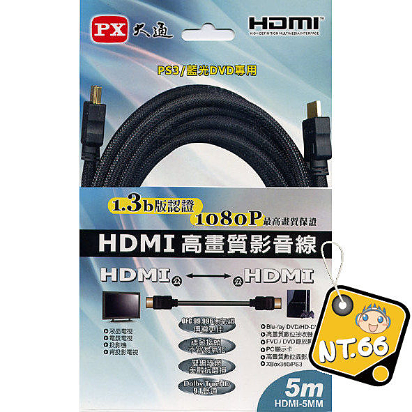 PX大通 HDMI 5M 傳輸線(HDMI-5MM)