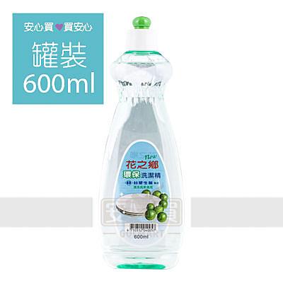 【花之鄉】環保洗潔精600ml/罐