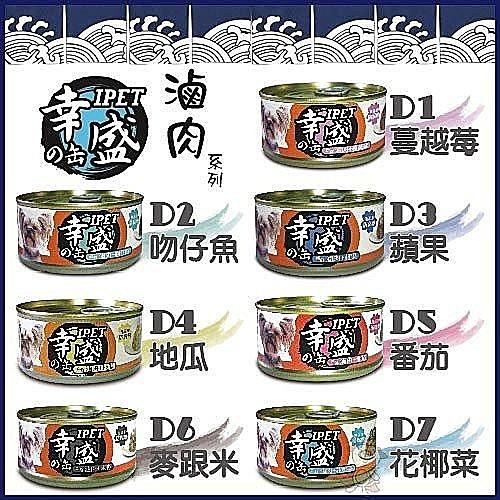 『寵喵樂旗艦店』【單罐入】台灣IPET《幸盛狗罐》精燉滷肉系列-110g