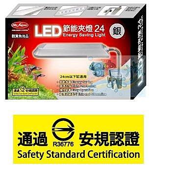 [ 台中水族 ]MR-AQUA  LED認證節能夾燈  35型(銀色) 特價
