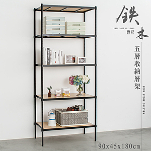 【dayneeds】鐵木藝匠90x45x180公分五層烤黑清水模收納層架