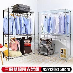 【居家cheaper】45X120X150CM三層雙吊衣架組(無布套)烤漆黑