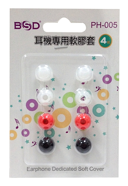 子彈型耳機專用軟膠套(4組)