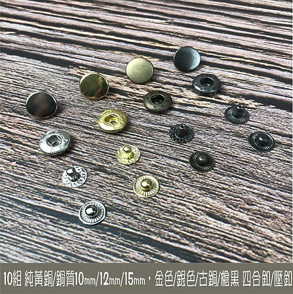 10入 純黃銅/銅質 12mm四合釦/壓釦  皮雕 皮革 手創 DIY 工藝-金/銀/古銅/槍黑-不生鏽