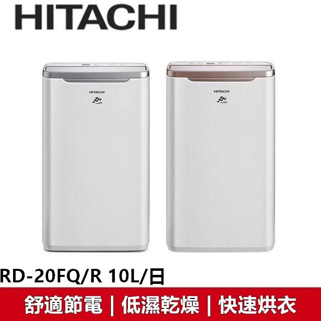 【現貨免運】日立Hitachi 10L舒適節電除濕機 RD-20FQ閃亮銀 RD-20FR玫瑰金